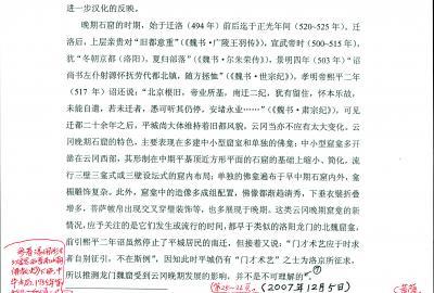 """2012年4月21日先生重订的""""《云冈石窟》画册读后""""一文手稿"""
